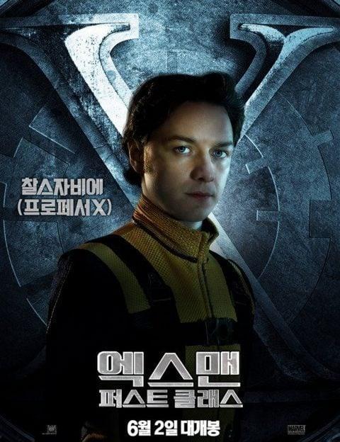 X-Men: Primera generación, fotograma 7 de 40