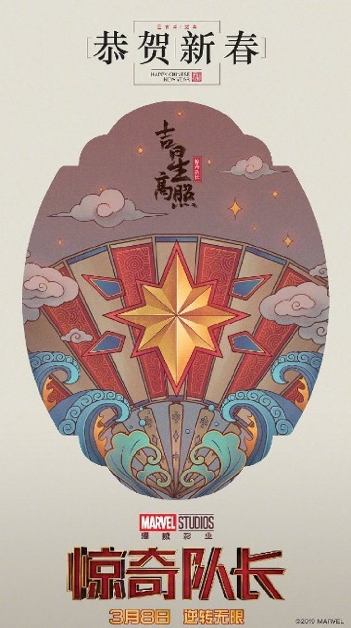 Captain Marvel Chinese New Year Poster