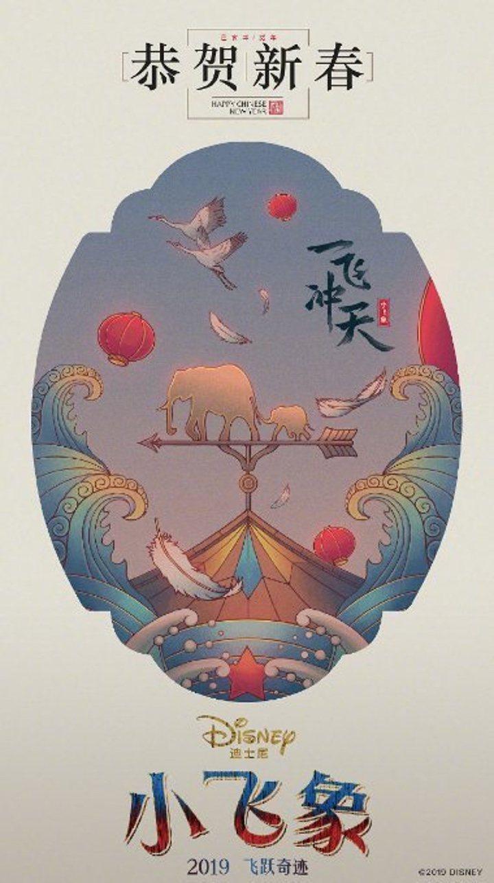 Dumbo Chinese New Year Poster