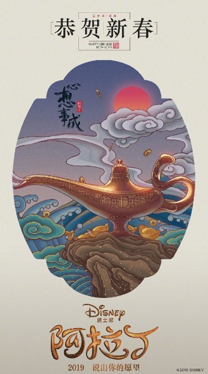 Aladdin Chinese New Year Poster