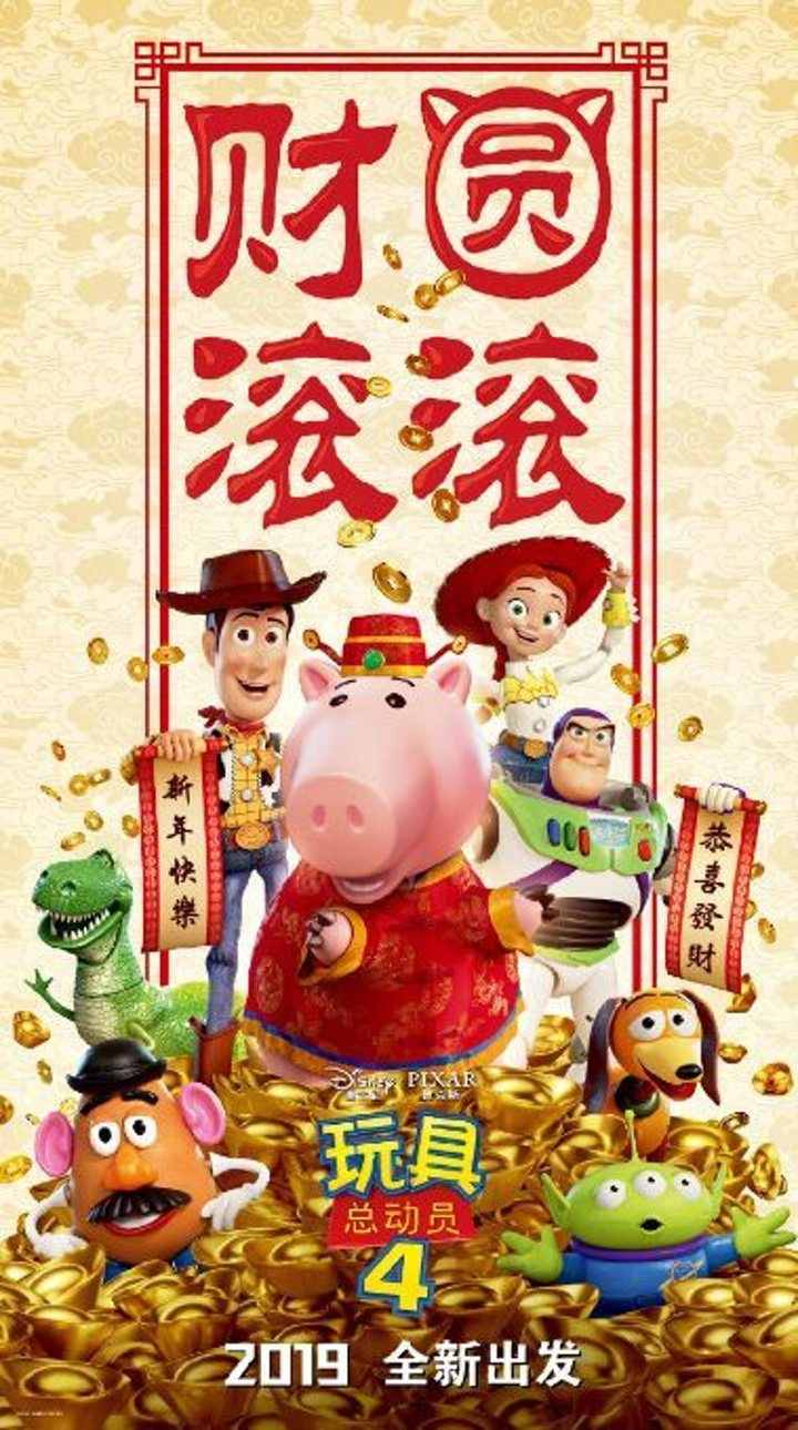 Toy Story 4 Chinese New Year Poster