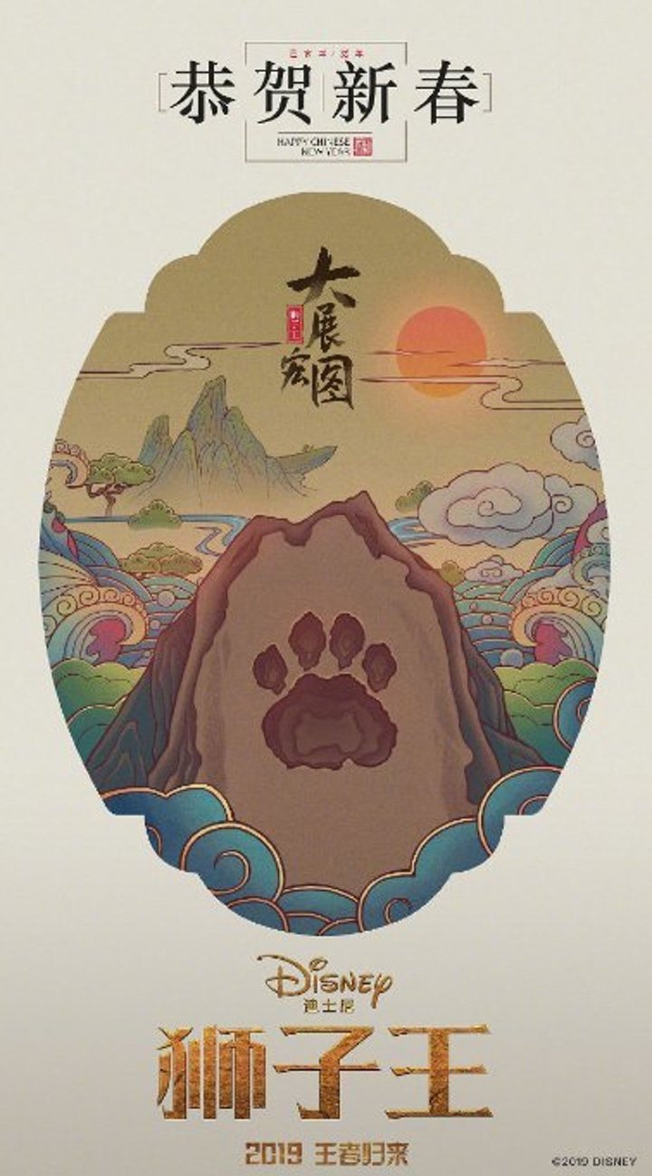The Lion King Chinese New Year Poster