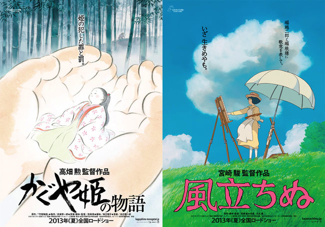 Pósters The Tale of Princess Kaguya y The Wind Rises