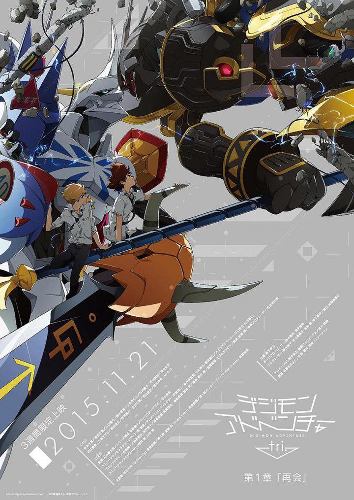 Cartel Digimon Adventure Tri