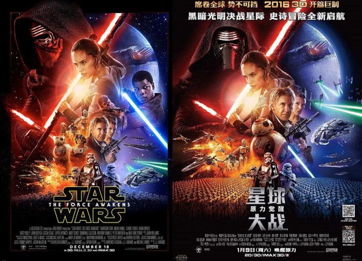 Póster EEUU y Chino de 'Star Wars'