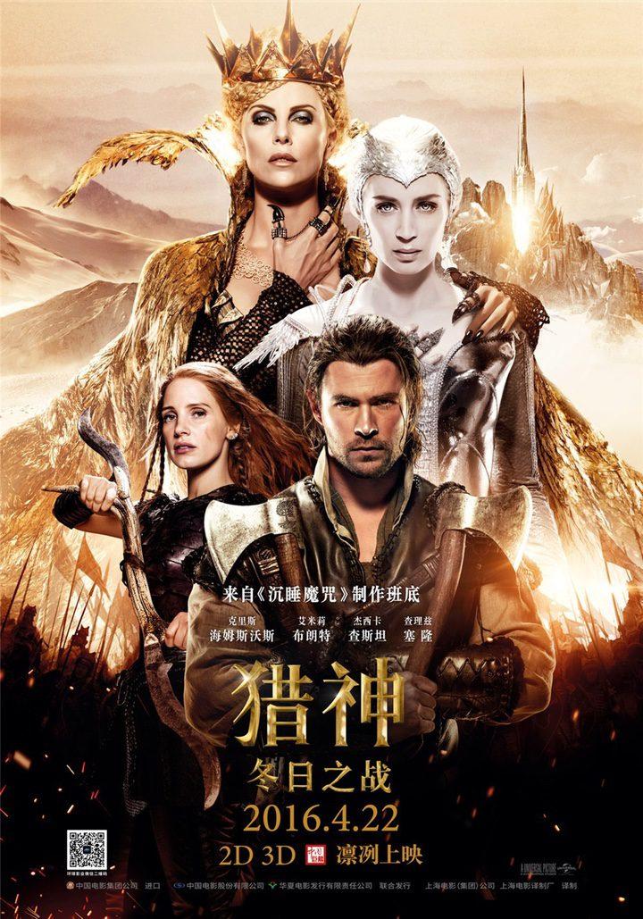 nuevo póster internacional ''El cazador y la reina del hielo'