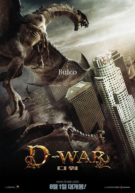 Un minuto de 'Dragon Wars'