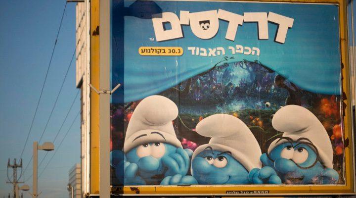 Cartel israelí sin Pitufina