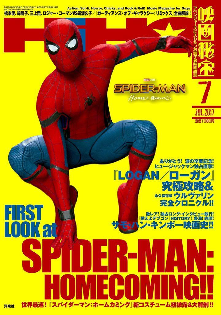 póster promocional Spider-Man