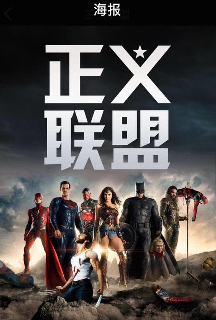 'Póster Liga de la Justicia China'