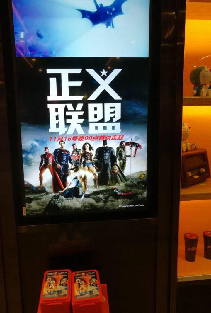 'Póster anuncio Liga de la Justicia China'