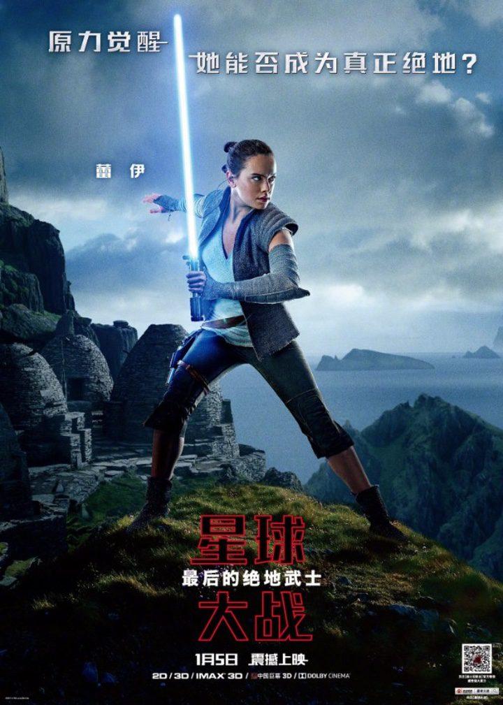 'Star Wars: Los últimos Jedi