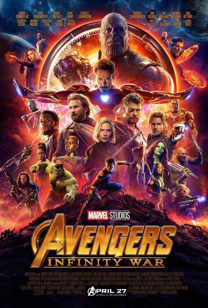 Nuevo póster 'Vengadores: Infinity War'