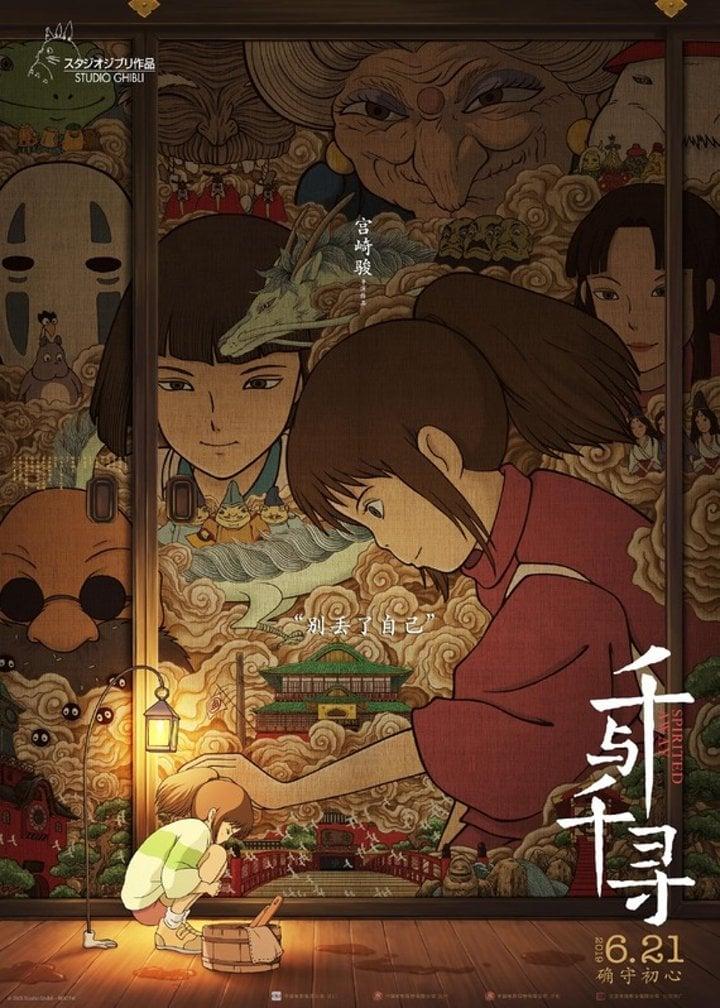 Póster 1 El viaje de Chihiro China