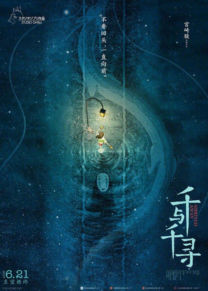 Póster 2 El viaje de Chihiro China
