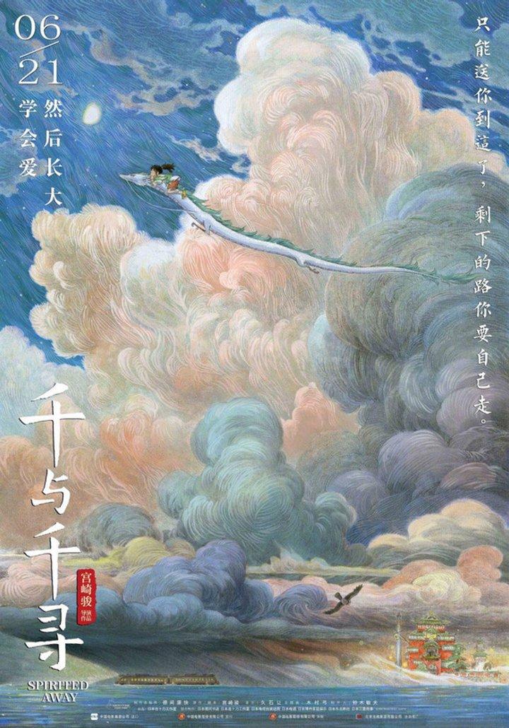 Póster 3 El viaje de Chihiro China