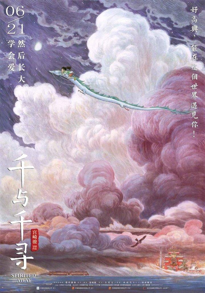 Póster 4 El viaje de Chihiro China