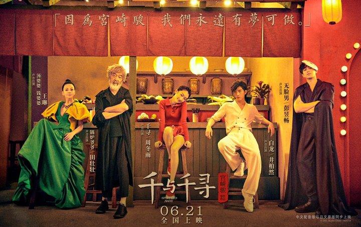Elenco de doblaje de 'El viaje de Chihiro' China