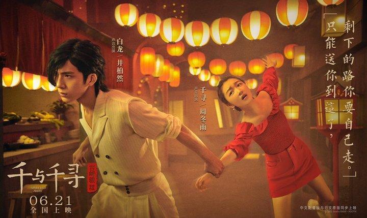 Zhou Donggyu y Jing Boran 'El viaje de Chihiro'