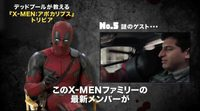 Tráiler japonés 'X-Men: Apocalipsis' con Deadpool